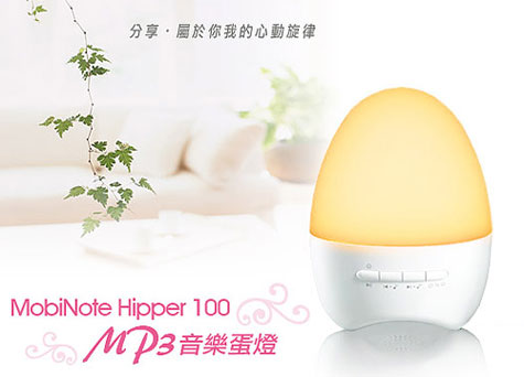 Egg Shaped MP3 Light Changing » image 1