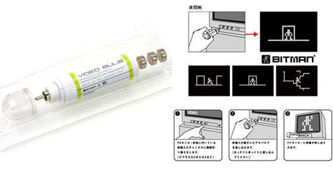 Video Bulb » image 2